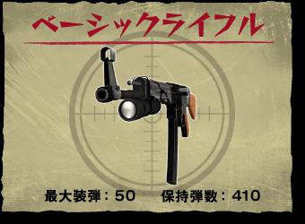 File:Basic rifle jp.png