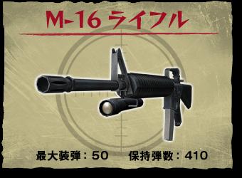 File:M16 jp.png