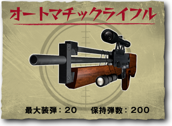 File:Automatic rifle jp.png