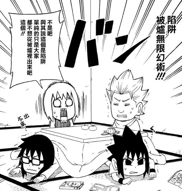 Pi ge technique du kotatsu ternel wiki la l gende du - Technique de sasuke ...
