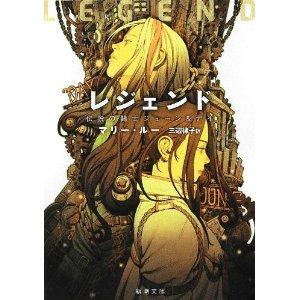 File:Legend japan cover.jpeg