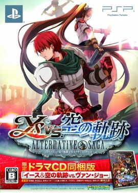 Ys vs sora psp deluxe box cover