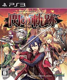 Sen no Kiseki II PS3 cover