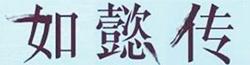 如懿传 Wiki