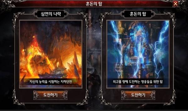 Narak Tower Screen