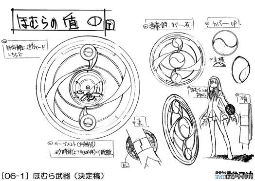 File:Homura shield sketch.jpg