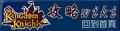 2013年3月5日 (二) 07:51的版本的缩略图