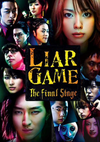 File:Liar Game The Final Stage movie.png