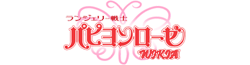 Lingerie Senshi Papillon Rose Wiki