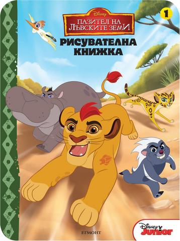 File:Bulgarian-coloring-book.png