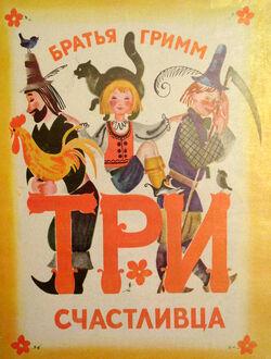 Russian3SonsOfFortune1974