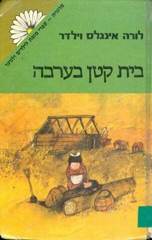 File:Hebrew-littlehouseontheprairie.jpg