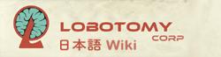 Lobotomy Corporation攻略 Wiki