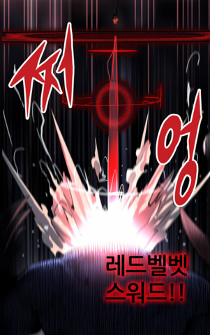 File:Red Velvet Sword 2.png