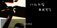 Harukana Aozora