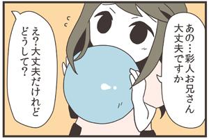 File:Comic miyako1.jpg