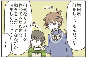 File:Comic kohinata3.jpg