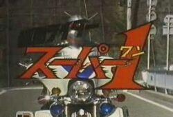 Kamen Rider Super-1 title card