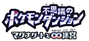 Gates to Infinity Japanese logo