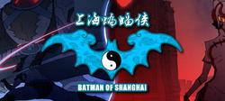 Batman of Shanghai Banner