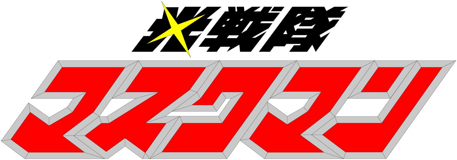 File:Maskman Logo.jpg