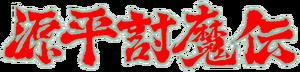 Genpei toumaden logo japan by ringostarr39-d5z66yp