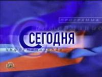 Segodnya 1998 2