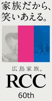RCC60