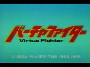 Virtua Fighter Title