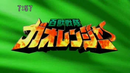 File:Gaoranger Logo.jpg