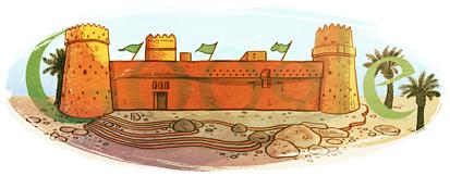 File:Google Saudi Arabian National Day.jpg