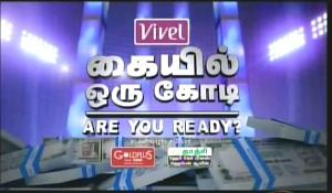 --File-Kayil-Oru-Kodi-Are-You-Ready.jpg-center-300px--