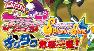 Pretty Cure Splash Star movie logo