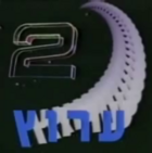 Channel2 Temporary First Logo