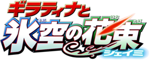 Pocket monsters movie 2008 jap logo