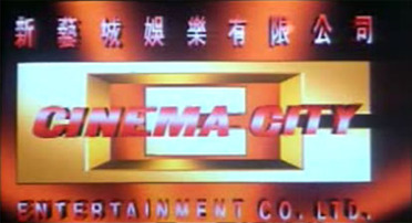 File:Logo Cinema City.jpg
