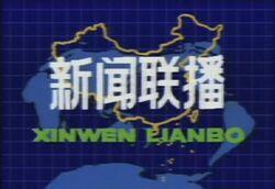 Xīnwén Liánbō 1988