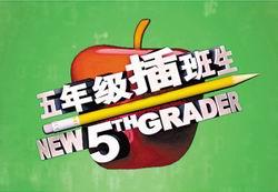 New 5th Grader