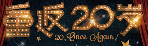 20 Once Again logo