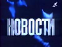 Novosti 1994 2