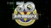 Sentai 30th Anniversary Logo
