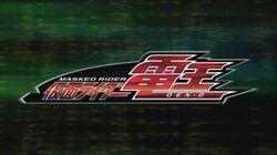 Kamen Rider Den-O title card