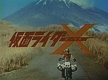 File:Kamen Rider X title card.jpg