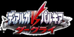 Pocket monsters movie 2007 jap logo