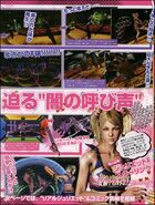 Lollipop Chainsaw Japanese Mags