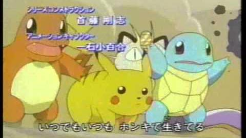 お正月だよ!ポケットモンスタースペシャル!(1999)OP