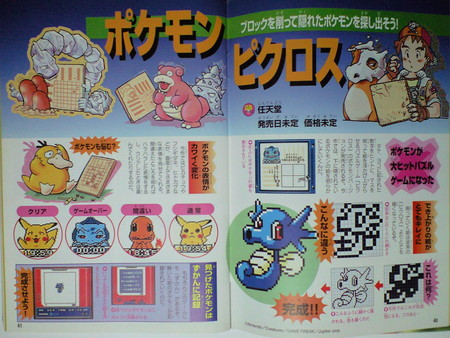 File:Picross magazine scan.jpg