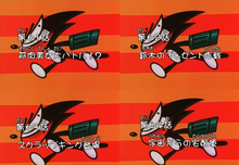 The Title Cards For the Episodes