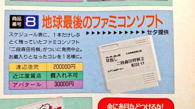 File:Hayazashi Nidan Morita Shogi 2 FC prototype.jpg