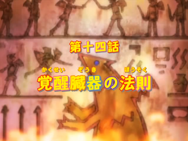 File:Episode14title.png